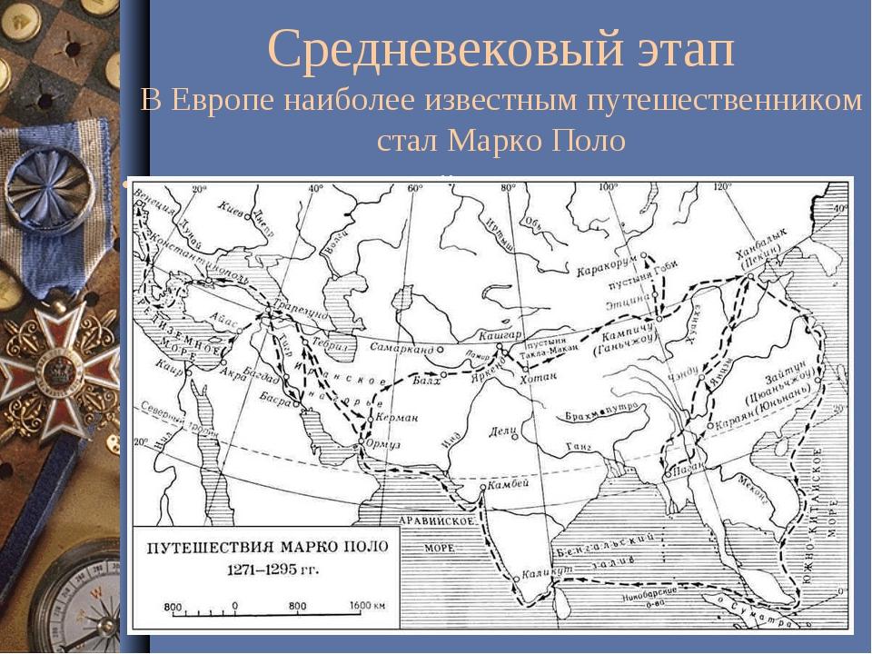 Средневековый этап В Европе наиболее известным путешественником стал Марко По...