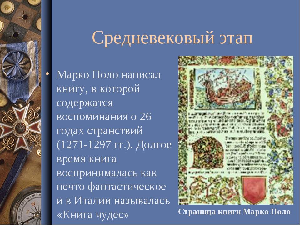 Средневековый этап Марко Поло написал книгу, в которой содержатся воспоминани...