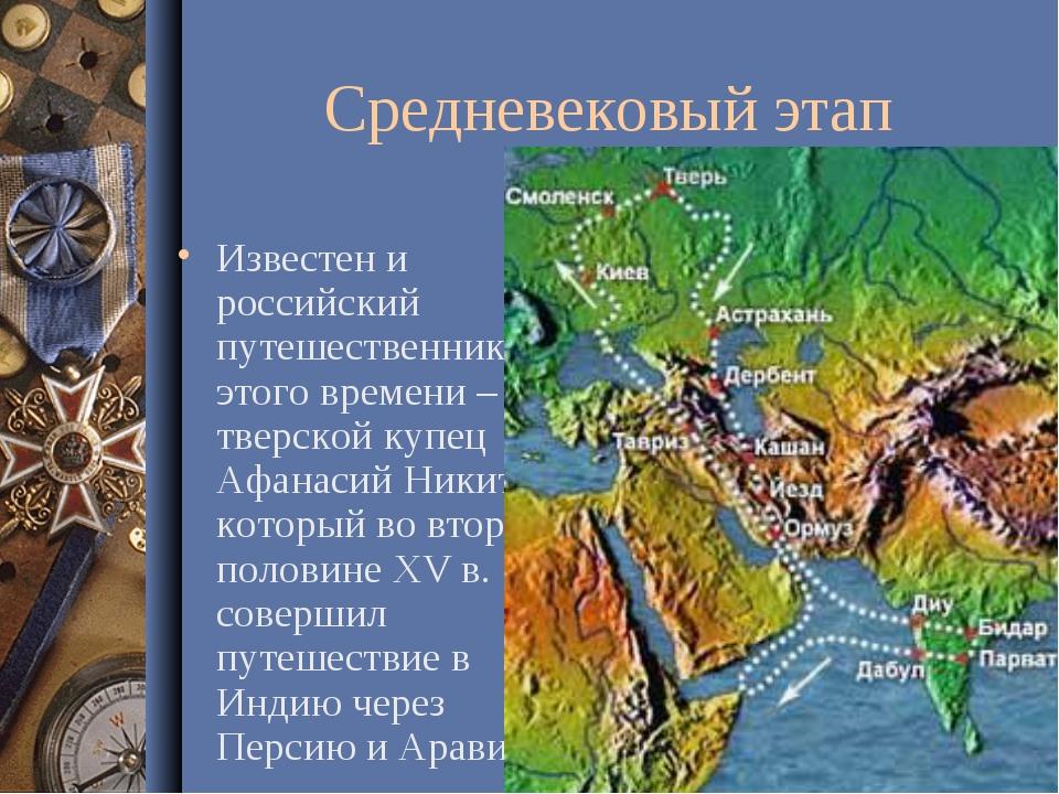 Средневековый этап Известен и российский путешественник этого времени – тверс...