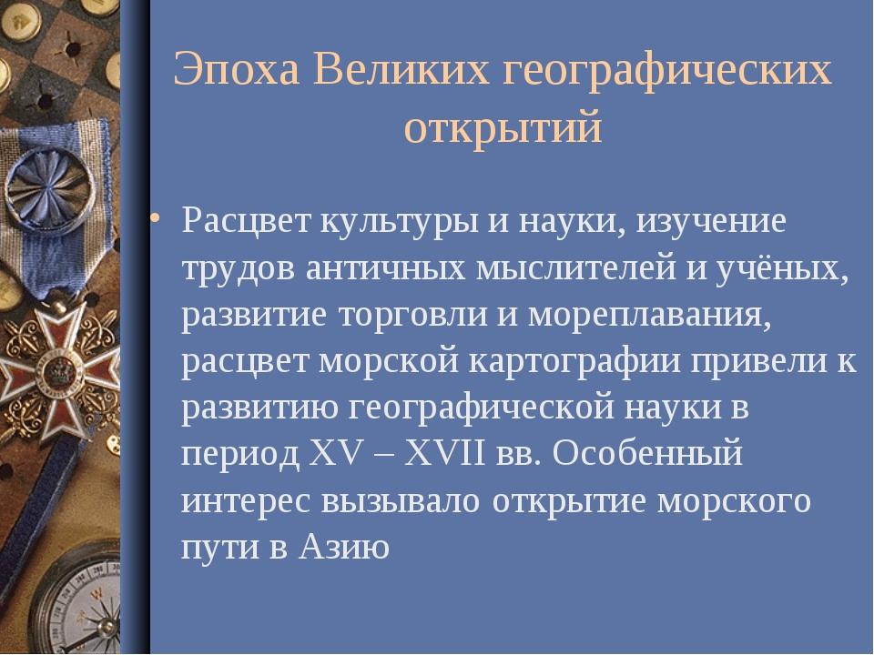 Эпоха Великих географических открытий Расцвет культуры и науки, изучение труд...