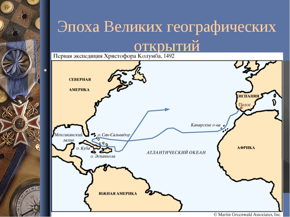 Эпоха Великих географических открытий Испанец Христофор Колумб решил, что раз...
