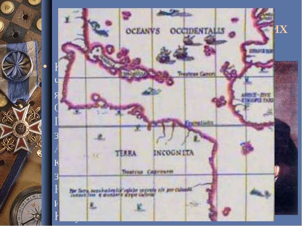 Эпоха Великих географических открытий Колумб был уверен, что открытые им земл...