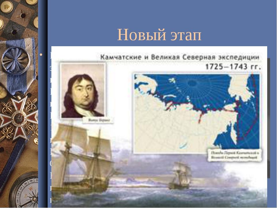 Новый этап Руководителем этой экспедиции стал капитан-командор Витус Беринг,...