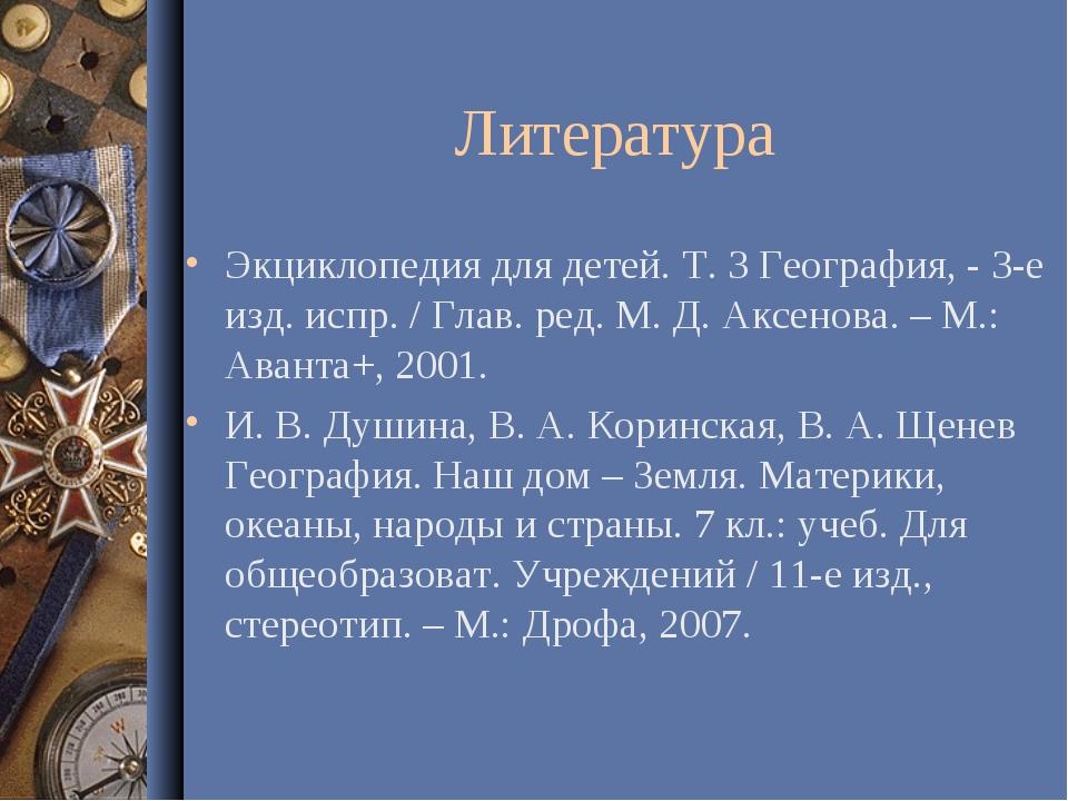 Литература Экциклопедия для детей. Т. 3 География, - 3-е изд. испр. / Глав. р...