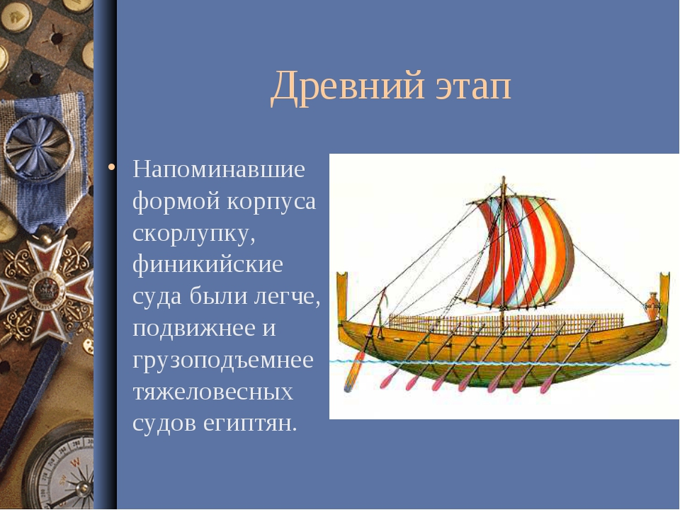 Древний этап Напоминавшие формой корпуса скорлупку, финикийские суда были лег...