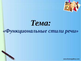 Тема: «Функциональные стили речи» www.themegallery.com