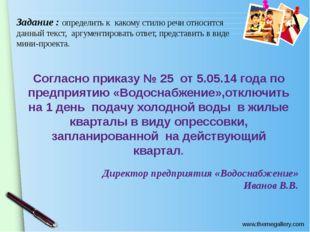 Согласно приказу № 25 от 5.05.14 года по предприятию «Водоснабжение»,отключит
