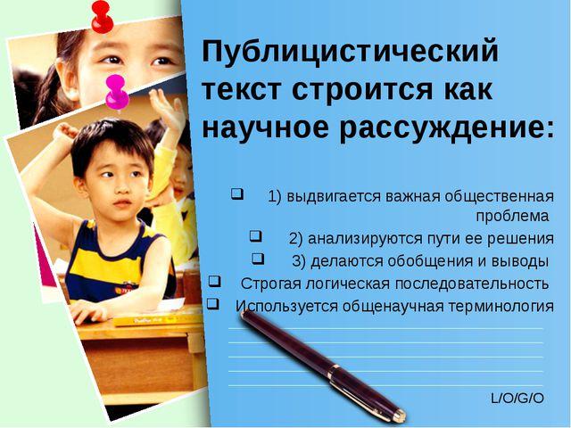 1) выдвигается важная общественная проблема 2) анализируются пути ее решения...