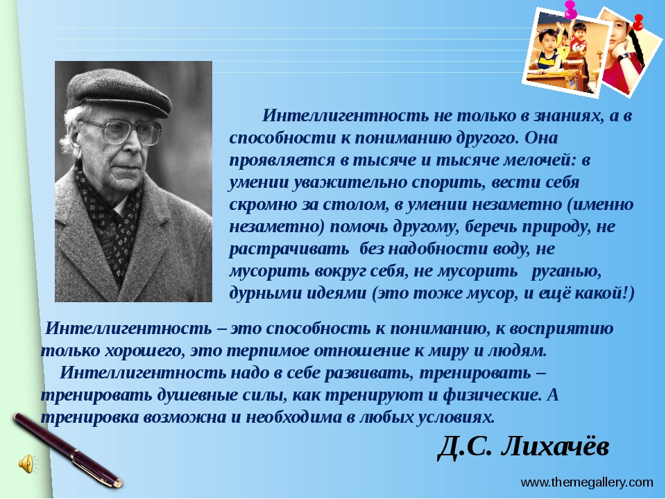 Интеллигентность не только в знаниях, а в способности к пониманию другого. Он...
