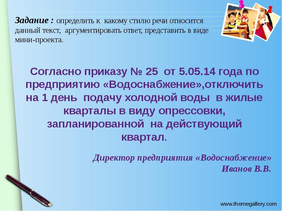 Согласно приказу № 25 от 5.05.14 года по предприятию «Водоснабжение»,отключит...
