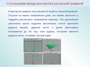 В векторной графике легко решаются вопросы масштабирования. Получив на экране