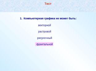 Тест Компьютерная графика не может быть: векторной растровой рисуночный фрак