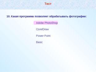 10. Какая программа позволяет обрабатывать фотографии:  Adobe PhotoShop