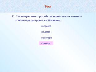 Тест 11. С помощью какого устройства можно ввести в память компьютера растро