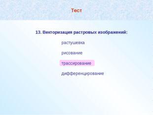 Тест 13. Векторизация растровых изображений:  растушевка  рисование