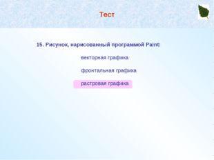 Тест 15. Рисунок, нарисованный программой Paint:  векторная графика  ф