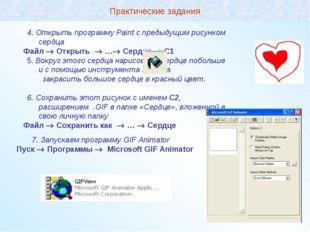 4. Открыть программу Paint с предыдущим рисунком сердца Файл  Открыть  …