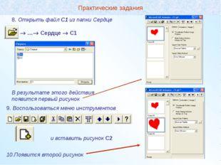 8. Открыть файл С1 из папки Сердце   … Сердце  С1 В результате этого дей