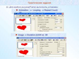  Animation  Looping  Repeat Count: 10 11. Для каждого рисунка(Frame) выпол
