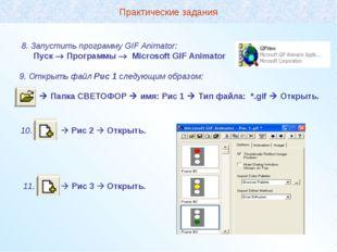 8. Запустить программу GIF Animator: Пуск  Программы  Microsoft GIF Animat