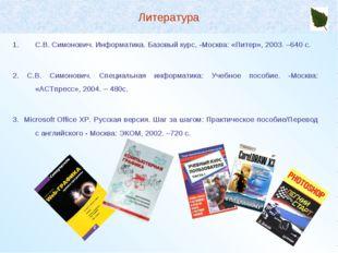 С.В. Симонович. Информатика. Базовый курс, -Москва: «Питер», 2003. –640 с. 2.