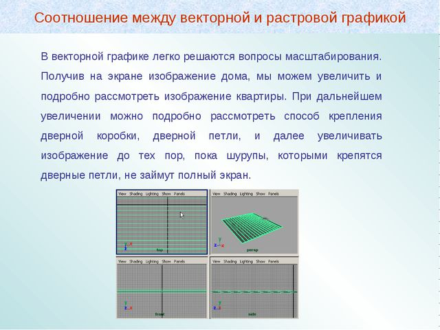 В векторной графике легко решаются вопросы масштабирования. Получив на экране...