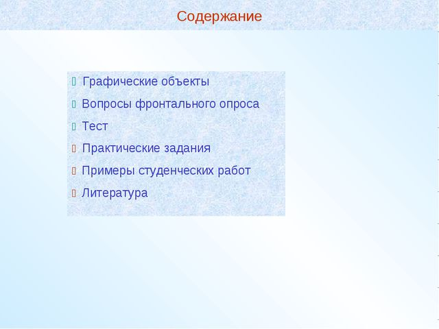  Графические объекты  Вопросы фронтального опроса  Тест  Практические зад...