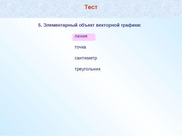 5. Элементарный объект векторной графики: линия точка сантиметр т...