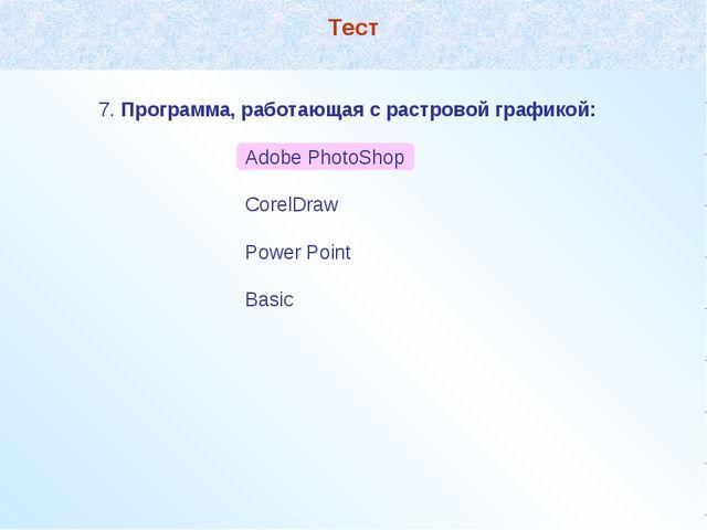 7. Программа, работающая с растровой графикой:  Adobe PhotoShop  CorelD...