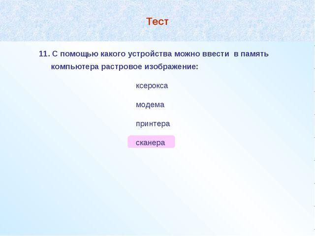 Тест 11. С помощью какого устройства можно ввести в память компьютера растро...