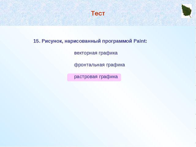 Тест 15. Рисунок, нарисованный программой Paint:  векторная графика  ф...