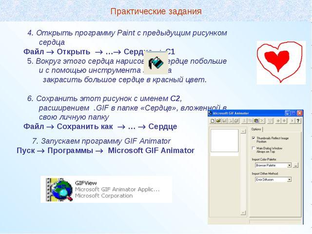 4. Открыть программу Paint с предыдущим рисунком сердца Файл  Открыть  …...