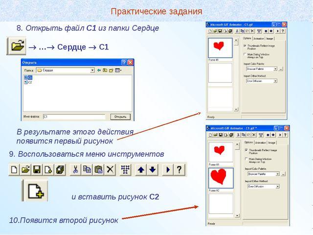 8. Открыть файл С1 из папки Сердце   … Сердце  С1 В результате этого дей...