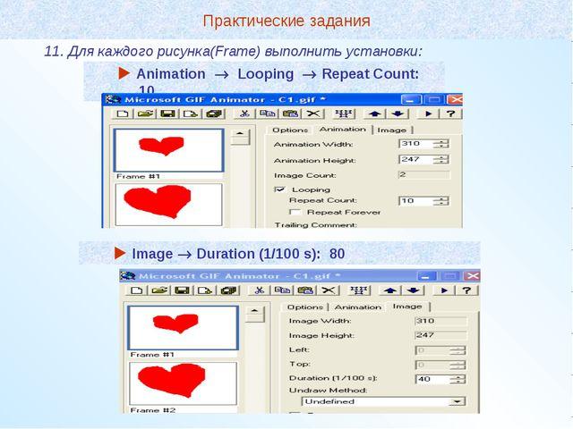  Animation  Looping  Repeat Count: 10 11. Для каждого рисунка(Frame) выпол...