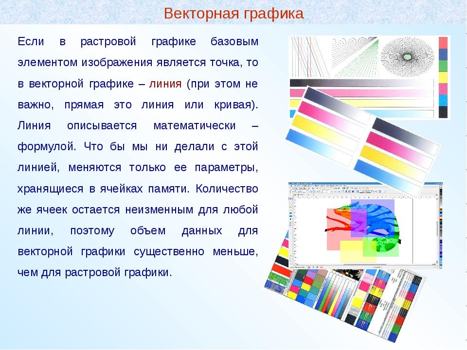 Векторная графика Если в растровой графике базовым элементом изображения явл...