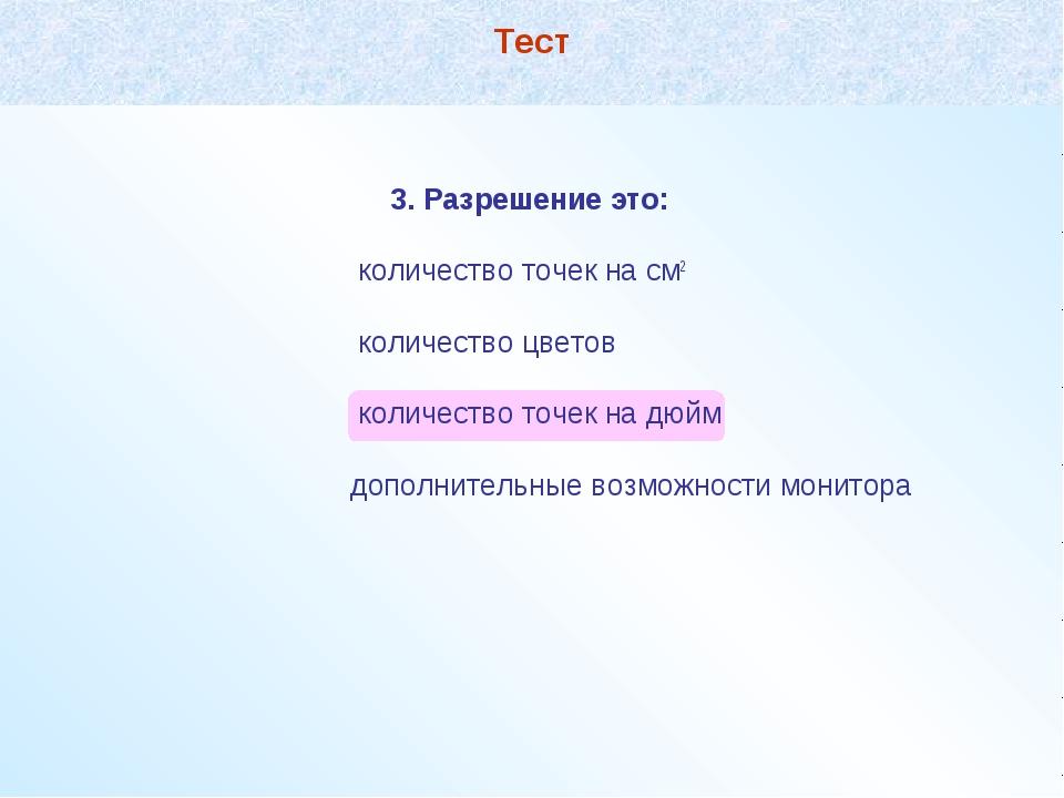3. Разрешение это: количество точек на см2 количество цветов количество точе...