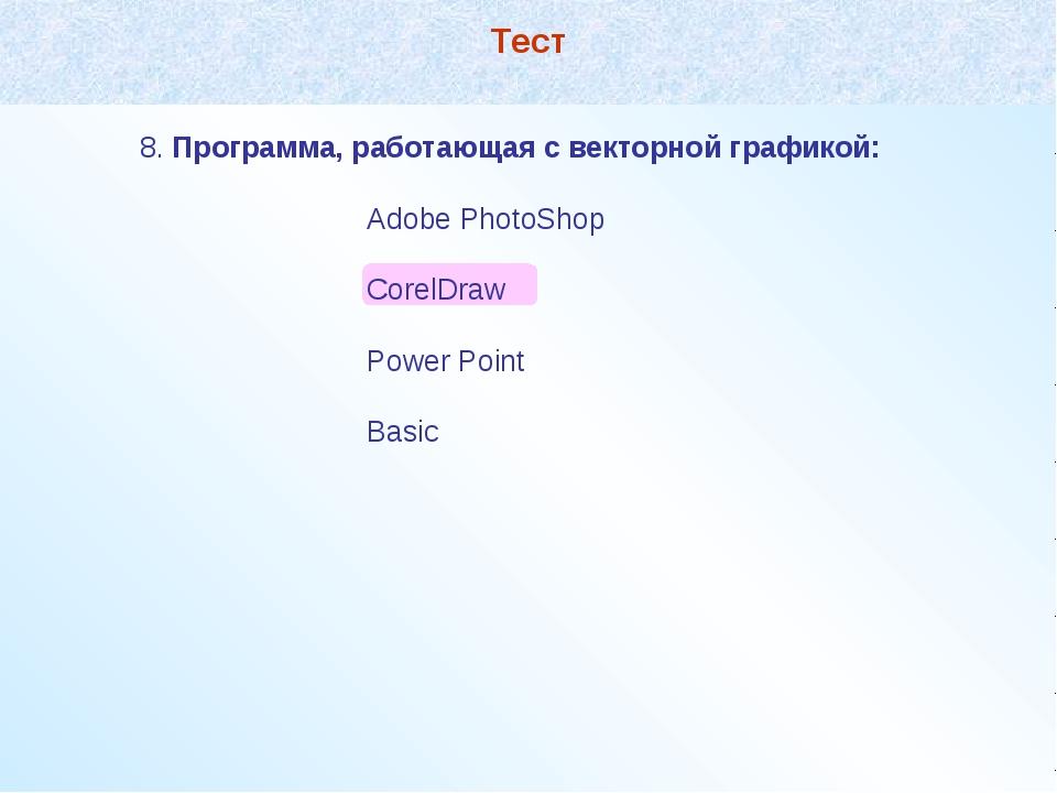8. Программа, работающая с векторной графикой:  Adobe PhotoShop  CorelD...