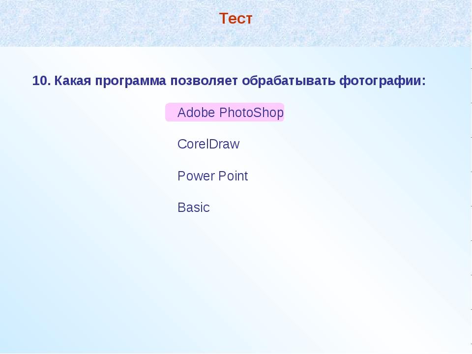 10. Какая программа позволяет обрабатывать фотографии:  Adobe PhotoShop...