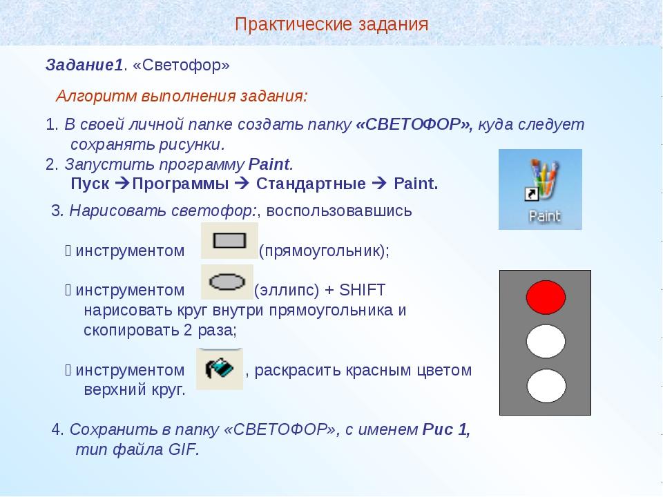Задание1. «Светофор» 1. В своей личной папке создать папку «СВЕТОФОР», куда с...