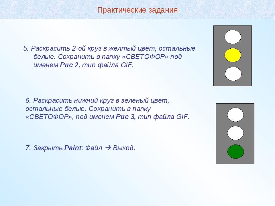 5. Раскрасить 2-ой круг в желтый цвет, остальные белые. Сохранить в папку «СВ...