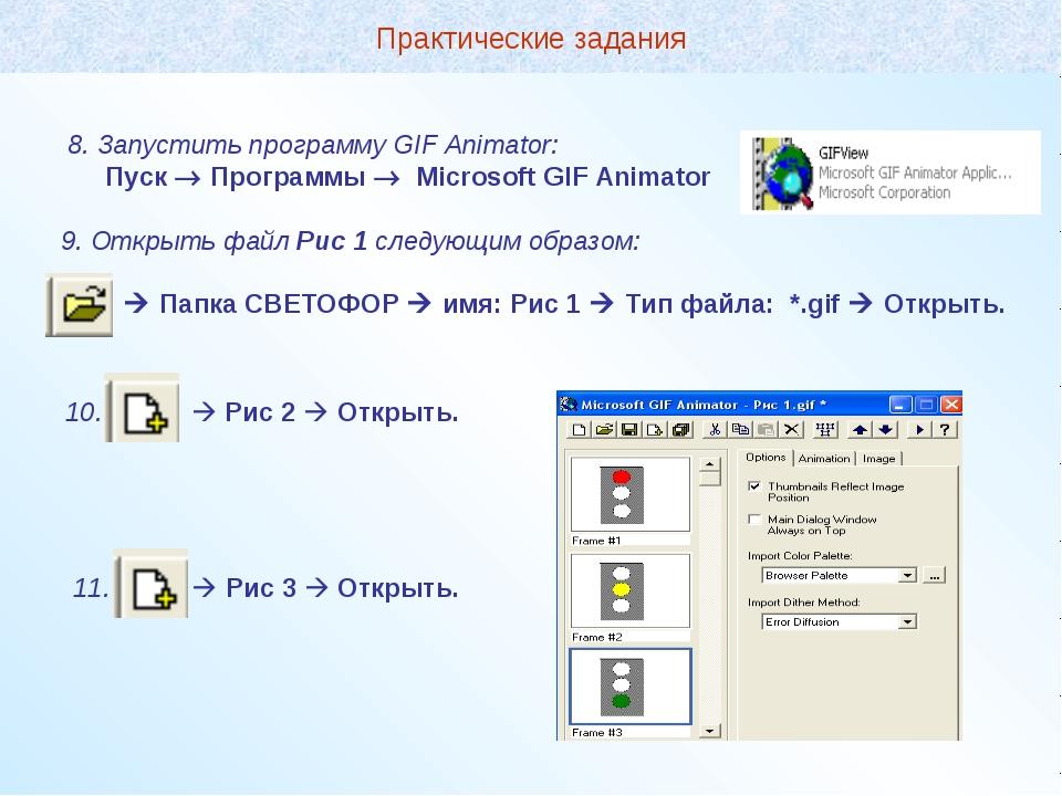 8. Запустить программу GIF Animator: Пуск  Программы  Microsoft GIF Animat...