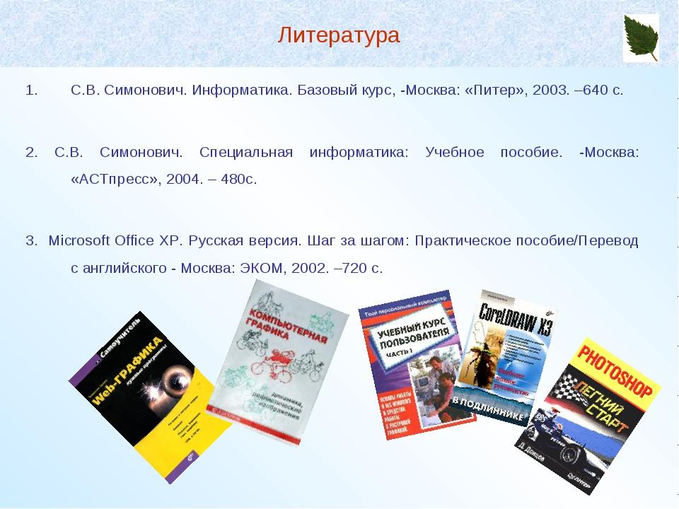 С.В. Симонович. Информатика. Базовый курс, -Москва: «Питер», 2003. –640 с. 2....