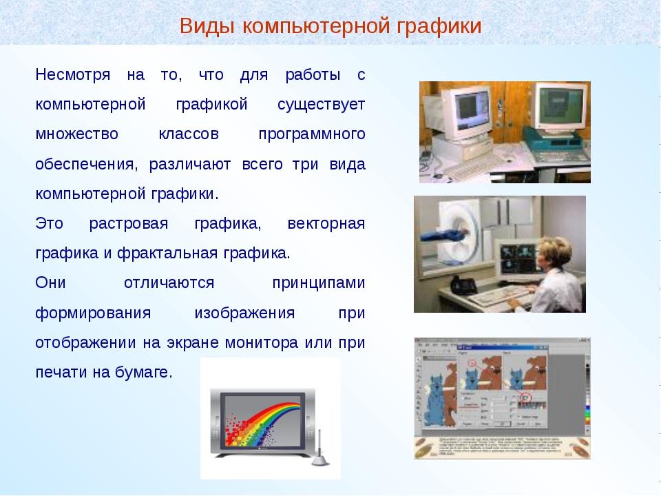 Виды компьютерной графики Несмотря на то, что для работы с компьютерной графи...