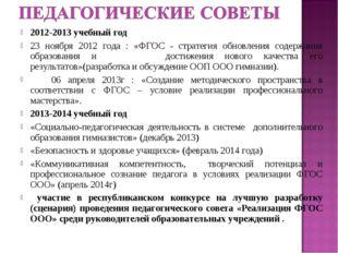 2012-2013 учебный год 23 ноября 2012 года : «ФГОС - стратегия обновления соде