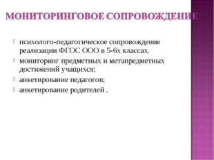 психолого-педагогическое сопровождение реализации ФГОС ООО в 5-6х классах. мо