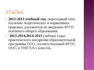 2012-2013 учебный год -переходный этап, изучение теоретических и нормативно-п