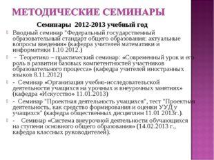"""Семинары 2012-2013 учебный год Вводный семинар """"Федеральный государственный"""