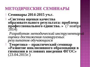 Семинары 2014-2015 уч.г. «Система оценки качества образовательного результат