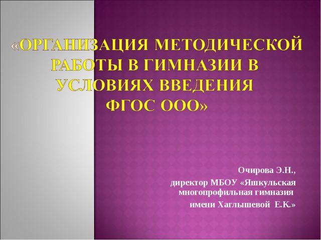 Очирова Э.Н., директор МБОУ «Яшкульская многопрофильная гимназия имени Хаглыш...