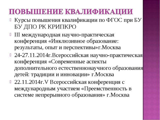 Курсы повышения квалификации по ФГОС при БУ БУ ДПО РК КРИПКРО III международн...